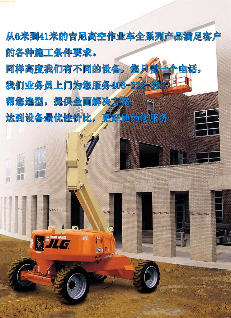 海阳折臂式升降机租赁 升降平台租赁 高空车出租