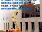 17米的升降平台车租赁 滨州租赁施工升降机
