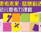 思维数学精品课程 数学思维训练 重庆三中英才