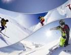 启程滑雪 悬壁滑雪场内部团购票 价格优惠