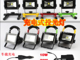 LED 充电灯 投光灯 夜市地摊灯 电池灯 10W-50W应急灯