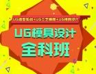 上海奉贤模具编程培训班 想要工资高 把编程学精通是王道