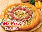 米斯特披萨多少钱 米斯特披萨加盟费