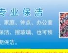 烟台兴泰福家政服务有限公司
