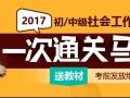 社会工作者培训网校 山西2017社会工作者报名入口