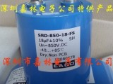 EACO交流滤波电容SRD-850-18-FS
