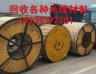 成都高价回收光纤光缆 新津回收光纤光缆 回收钢绞线