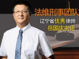 沈阳专业刑辩律师-律师咨询网免费24小时法律咨询
