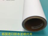 韩国进口正喷灯片 防水PET户内广告高清