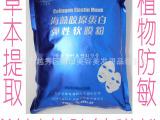 洋甘菊软膜粉 防敏去红软膜粉 抗过敏 去红血丝 活肤滋润