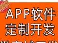 手机软件APP软件制作开发、微信商城开发定制
