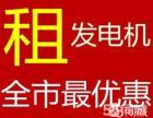 青岛城阳区发电机出租,24小时服务,联系电话