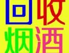 桂林回收烟酒礼品 秀峰区回收依瑟索红酒