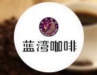 石家庄蓝湾咖啡加盟