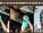 纹身培训去武汉龙族学纹身,宣恩龙族纹身培训学员