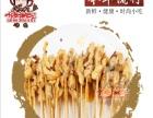 5元20串小肉串加盟中街小肉串腌制方法肉串酱料配方