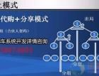 郑州开发环球购车源码系统app源码定制