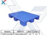 广西兴丰供应高强度卡板 塑料托盘 货架托盘 叉车塑料托盘