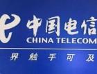 南宁电信宽带免费安装+中国电信宽带+电信光纤宽带办理+宽带