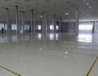专业环氧地坪漆、自流平施工,水泥地面固化抛光