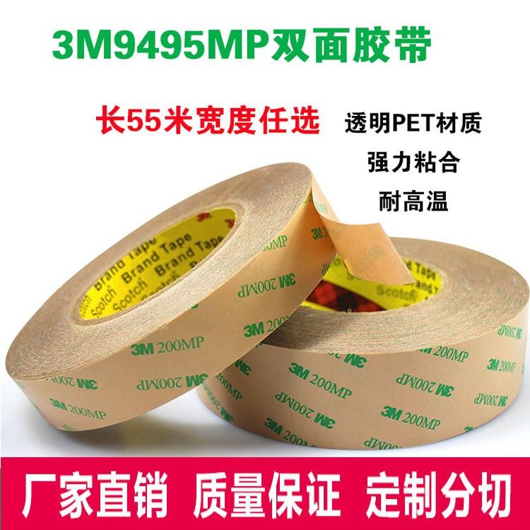 美成9495双面胶带 超薄透明PET无痕耐高温强力双面胶带