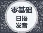上海日語培訓班費用 熟練掌握日語純正發音