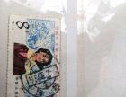 自家珍藏老邮票