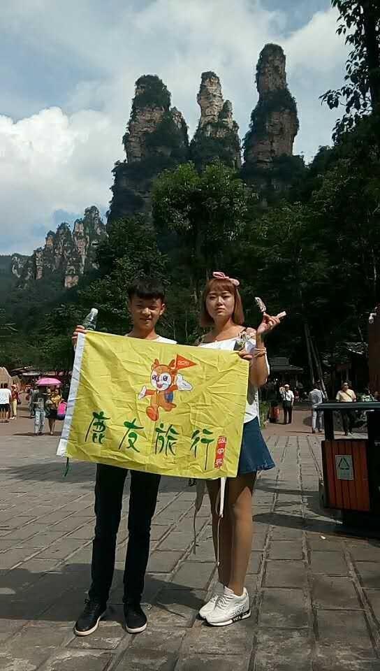 张家界鹿友自由行品质旅游服务管家赵导