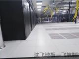 南宁静电地板 机房专用沈飞防静电地板 厂家价格