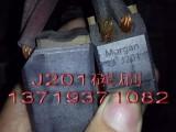 J164碳刷,J201碳刷,J204碳刷