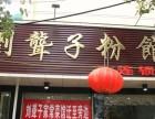 刘聋子米粉加盟 刘聋子米粉加盟费用 刘聋子米粉加盟怎么样