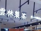上海云林制茶加盟费多少钱 云林制茶加盟怎么样