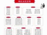 上海生日宴会预定 名信号婚礼59800元 乐航会务浦江游览网