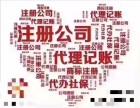 全上海注册公司提供虚拟注册地址代理记账预约开户财务一条龙服务