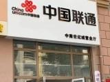 青岛中南联通营业厅联通宽带优惠办理送礼品 一期可以按宽带了