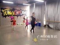 海珠新港东少儿拉丁舞基础入门培训班 冠雅少儿拉丁舞培训