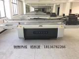 UV2030平板打印机