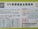 5%育肥鹅预混料