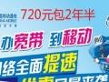 安装邹城移动光纤宽带700元包2年半