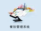 合肥餐饮软件安徽餐饮软件芜湖餐饮系统阜阳宿州六安亳州池州淮南