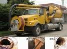 石家庄环城管道疏通清洗工程服务公司下水道疏通化粪池清理