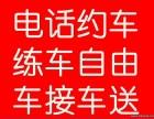 上海黄埔小西门驾校学费分期上门接送自由约车随到随学