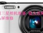 相机维修镜头按钮维修常州数码相机售后维修