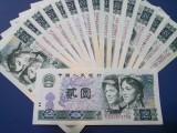 济南高价回收老钱币 济南回收第三套人民币价格
