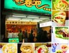 小吃加盟店十大品牌 卷巴卷吧手握卷饼 突破单一传统口味