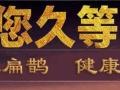 【扁鹊养生坊】加盟官网/加盟费用/项目详情
