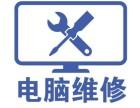 青岛电脑维修青岛笔记本维修青岛台式机维修数据恢复电脑升级改装