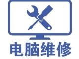 北京电脑维修北京快速上门维修电脑北京电脑上门维修