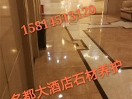 广州大理石水磨石花岗岩镜面养护打磨抛光公司承接新旧地墙面石材