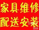 重庆专业家具配送,家具维修,安装,地板桌子维修等